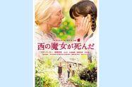 祖母と少女の交流を通じて死と人生について考える、映画『西の魔女が死んだ』