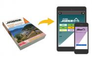 スマホ用「デジタルJR時刻表Lite」アプリが登場、表示スタイルそのまま再現
