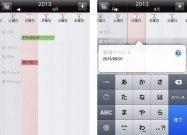 ホワイトボードのように日程を確認できるカレンダーアプリ「Timeline - Calendar」 #iPhone