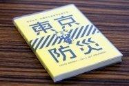 【無料】あの『東京防災』が電子書籍化、Kindleストアなどで配布開始 大切な人を守るために必ずDL