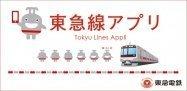 祝!東横線・副都心線の相互直通運転開始、公式「東急線アプリ」がリリース #Android #iPhone