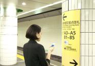 東京メトロ、地図を使わない出口案内アプリ公開 駅設置ビーコンで誘導