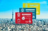 東京で電車乗り放題の一日乗車券(フリーパス)まとめ──JR・山手線・東京メトロ・都営地下鉄・私鉄など