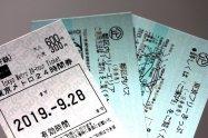 東京で電車乗り放題の1日乗車券(フリーパス)まとめ──JR・東京メトロ・都営地下鉄・私鉄など