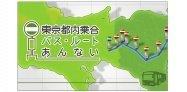アプリ「東京都内バスルート案内」圧倒的な情報量で、都内全域のバス路線を完全網羅 #Android