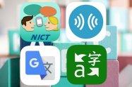 無料の翻訳アプリ おすすめ鉄板まとめ【iPhone/Android】