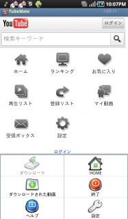 ツールアプリ ランキング 2011.8.8 #Android