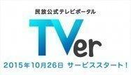 在京民放5局、無料の見逃し配信「TVer」を10月26日スタート 各局10コンテンツから