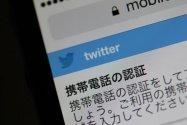 Twitterアカウント新規作成で携帯電話番号の登録が必須化か、電話番号検索もデフォルトでオンに