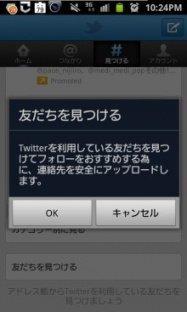 Twitterの公式アプリがアップデート、スワイプショートカットが可能に