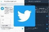 Twitterアプリ、日没時に自動で夜間モードに移行する設定を導入