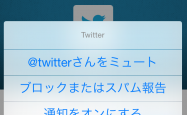 Twitter、ミュート機能を導入