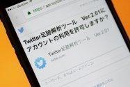 要注意、「Twitter足跡解析ツール」スパムが流行 怪しい連携アプリを見分けるコツとは?