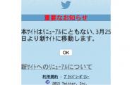 ガラケーで画像付きツイートやアカウントの削除が不可能に、twtr.jpが役目を終える