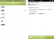 Evernoteをシンプルに見て振り返るなら「ViewEver」 #iPhone