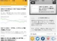 「vingow」は、自分好みのニュースを読みやすくまとめてくれるアプリ