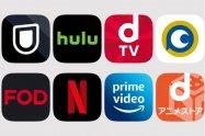 【2021年】どれがおすすめ? 動画配信サービス鉄板8サイト比較、ドラマ・映画・アニメがネットで見放題