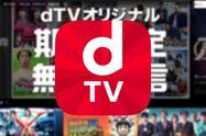 「dTV」のメリット・デメリットは? 月500円で12万本超え、圧倒的コスパ