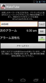 アプリ「WakeTube」YouTube動画をアラーム代わりに再生 #Android