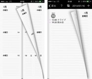 「Week Agenda Ultimate」は紙の質感を持つ週表示のカレンダーアプリ #iPhone