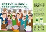 関西の鉄道、「優先席付近のケータイOFF」を廃止 根拠乏しく混雑時のみに