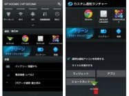 アプリ「カスタム通知ランチャー」通知領域を有効活用してアプリやウィジェットを設置