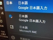 Windows10で既定のIMEを変えられない? Google日本語入力やATOKに設定する方法