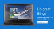 Windows 10、無償アップグレード開始へ 事前に隠しフォルダのダウンロードが始まる