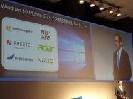 マイクロソフト、VAIOやAcerら6社と国内向けWindows 10スマホを開発中