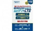 ワイヤレスゲート、公衆Wi-FiとLTEが使える音声対応の格安SIM、月1300円から