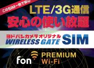 月1680円で3MbpsのLTE使い放題+FON対応Wi-Fi、ワイヤレスゲートが4つの新プランを販売開始