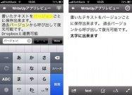 保存した状態をバージョンごとに残せるテキストエディタ「WriteUp」でいつでも復元 #iPhone