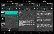 「初音ミク Xperia」はニコニコ動画と連動か?Miku Homeと音楽プレイヤーアプリの概要を公開