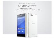 ソニー初の格安スマホ「Xperia J1 Compact」、ソネット格安SIM「PLAY SIM」とセット販売を開始 イオンも取り扱い