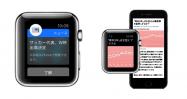 「Yahoo!ニュース」がApple Watchに対応、号外ニュースや防災情報をプッシュ通知