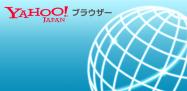 Android版「Yahoo!ブラウザー」に脆弱性、最新版にアップデートを
