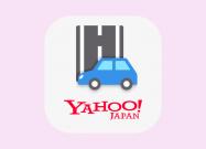 ガソリン代一生分が無料、「Yahoo!カーナビ」アプリが1000万DLで記念キャンペーン