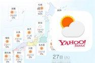 17日先までの天気予報や、洗濯・紫外線対策に役立つ天気指数が便利な「Yahoo!天気」