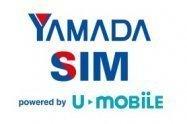 ソフトバンク回線の格安SIM「ヤマダファミリーモバイル」が登場、iPhone向けから提供