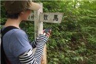 昭文社「山と高原地図」アプリのAndroid版が提供開始、1エリア450円で書籍版の半額以下