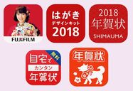 目的別、おすすめ年賀状アプリ 5選【iPhone/Android】