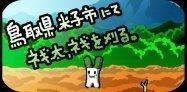 鳥取県米子市を舞台にしたゲームアプリが登場「鳥取県米子市にてネギ太、ネギを刈る。」