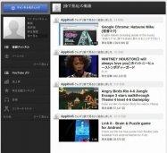 「YouTube」のアプリがアップデート、後で見る機能追加や+1ボタン設置など