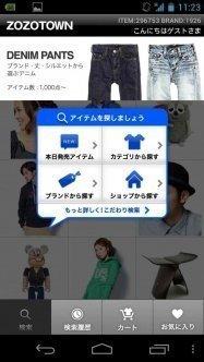 国内最大級ファッションサイト「ZOZOTOWN」の公式アプリがPlayストアに登場