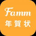 Famm年賀状 2021