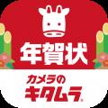 カメラのキタムラ-写真年賀ハガキ作成アプリ