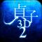 『貞子3D2』スマ4D公式アプリ