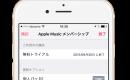 """なぜApple Musicが無料期間の""""終了""""後でも使えてしまうのか? 考えられる2つの理由"""