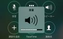iPhoneで電話の音量を調節/消音する方法