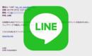 「LINE異常ログイン」「LINE安全認証」に注意、危険なフィッシングメール(トーク)が出回る